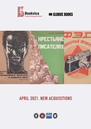 April 2021. New Acquisitions