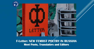 F-LETTER. NEW FEMINIST POETRY IN RUSSIAN / A conversation and reading with poets, translators and editors of the new anthology