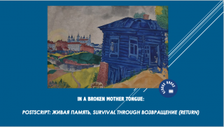 """In Broken Mother Tongue"": Postscript: живая память, survival through возвращение (return)"