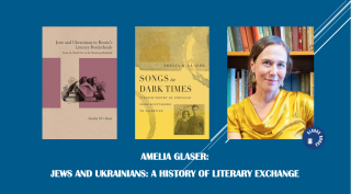Jews and Ukrainians: The History of Literary Exchange. Talk by Amelia Glaser
