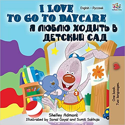 I Love to Go to Daycare (Russian - English Bilingual Book). BILINGUAL, Shelley Admont.