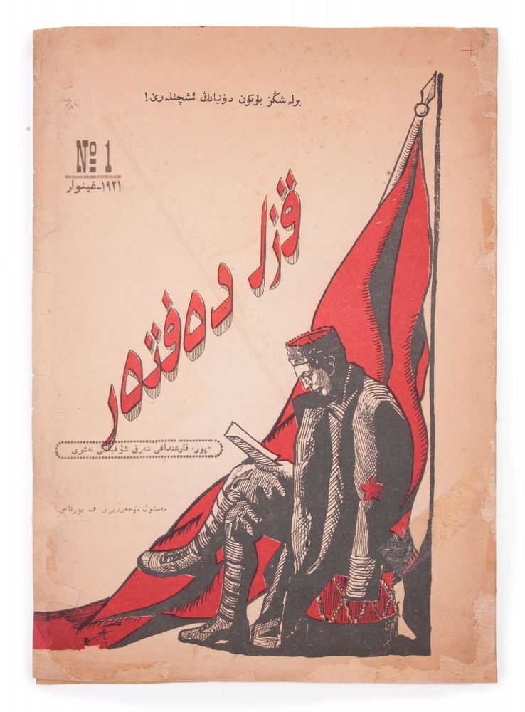 [RED ARMY IN KAZAN] Krasnaia tetrad' [i.e. Red Notebook] #1 for 1921