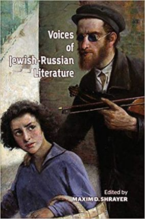 Voices of Jewish-Russian Literature. An Anthology. Maxim D. Shrayer