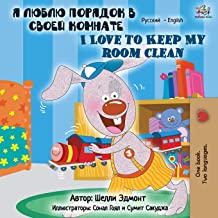 I Love to Keep My Room Clean (Russian - English Bilingual Book). BILINGUAL, Shelley Admont
