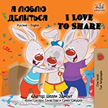 I Love to Share. Я люблю делиться. (Russian - English Bilingual Book ). BILINGUAL,...