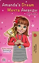 Amanda's Dream (Russian - English Bilingual Book). BILINGUAL, Shelley Admont