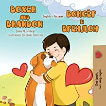 Boxer and Brandon (Russian - English Bilingual Book). BILINGUAL, Inna Nusinsky