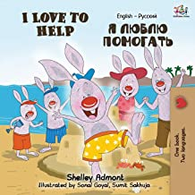 I Love to Help (Russian - English Bilingual Book). BILINGUAL, Shelley Admont