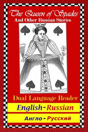 The Queen of Spades and Other Russian Stories: Dual Language Reader (English/Russian). F. Chekhov...