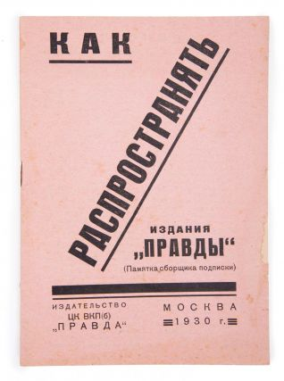 [SOVIET PRESS OF THE EARLY 1930S. HOW IT CIRCULATED]