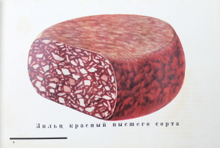 [SAUSAGES AND SMOKED MEATS IN THE 1930S SOVIET UNION]